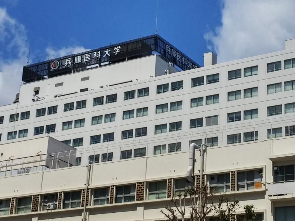 医大 兵庫